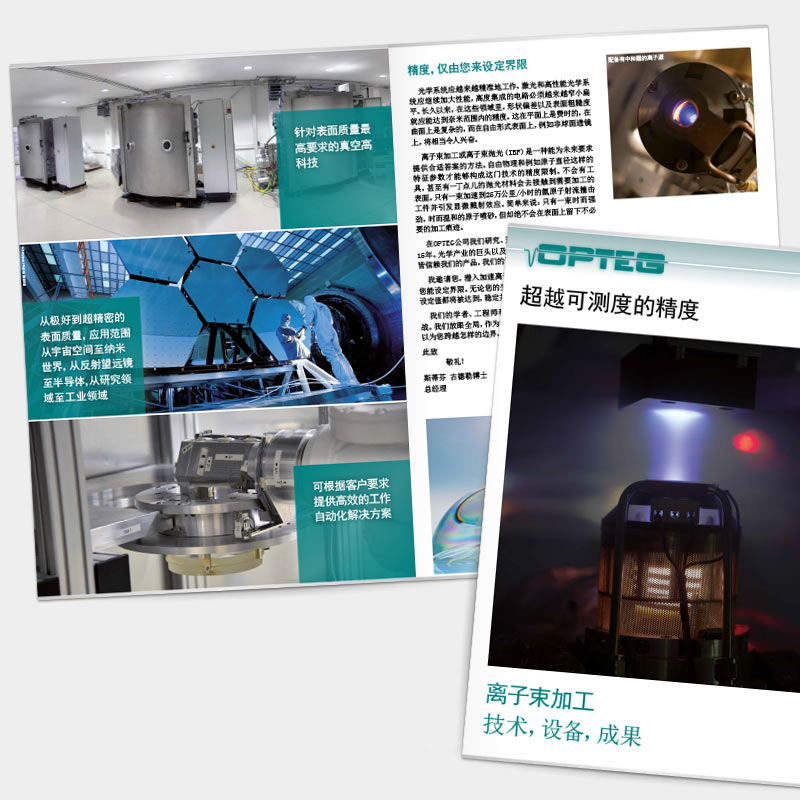 chinesischsprachige Produktbroschüre für die OPTEG GmbH, Leipzig | im Auftrag von Liebmann PR, Leipzig